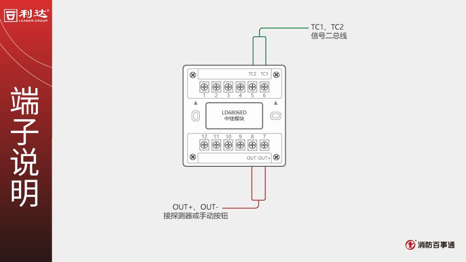 利达ld6806ed中继模块接线图